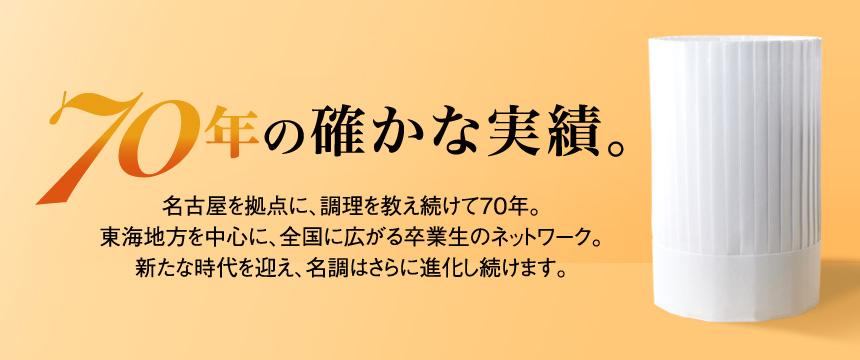 70年の確かな実績。名古屋を拠点に調理を教え続けて70年。名調はさらに進化し続けます。