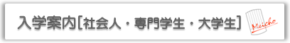入学案内〔社会人・専門学生・大学生〕